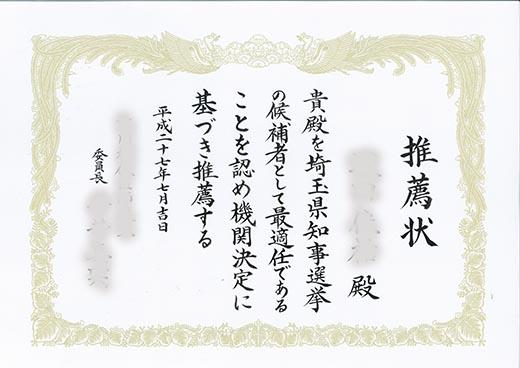 表彰状・推薦状 - 選挙為書き・...